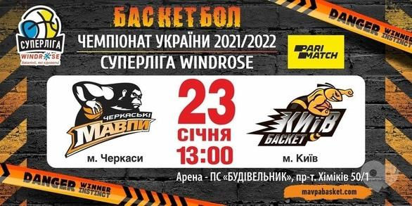 Спорт, відпочинок - Баскетбольний матч 'Черкаські Мавпи' – БК 'Київ-Баскет'