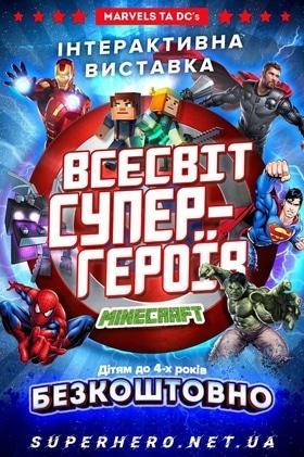 """'Выставка """"Вселенная Супергероев Marvel и Minecraft""""' - in.ck.ua"""