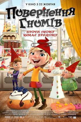 'Возвращение гномов' - in.ck.ua