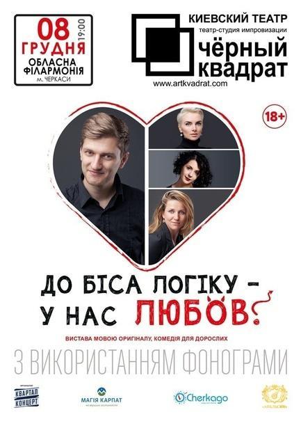 Театр - Черный квадрат. К черту логику – у нас любовь
