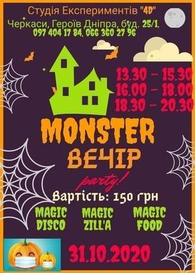 "'Вечеринка ""Monster вечер party""' - in.ck.ua"