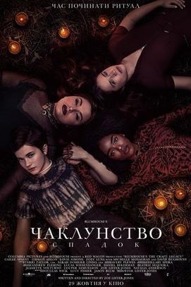 Фильм - Колдовство: Наследие