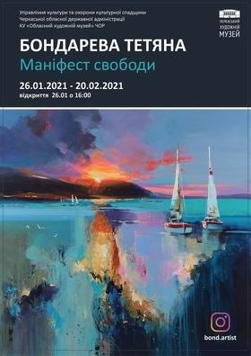 "Персональна виставка Тетяни Бондаревої ""Маніфест свободи"""