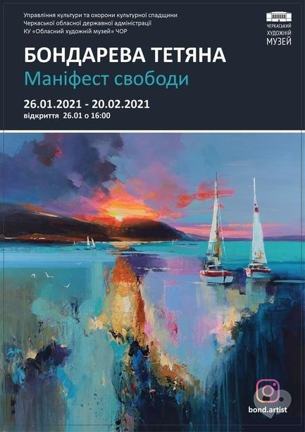 Выставка - Персональная выставка Татьяны Бондаревой 'Манифест свободы'