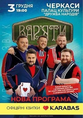 """Концерт - Юмор-шоу """"Варьяты"""""""