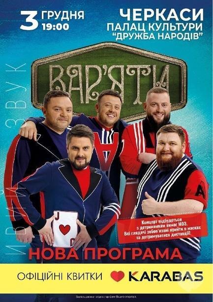 Концерт - Юмор-шоу 'Варьяты'