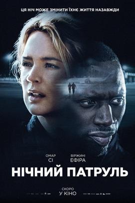 Фильм - Ночной патруль
