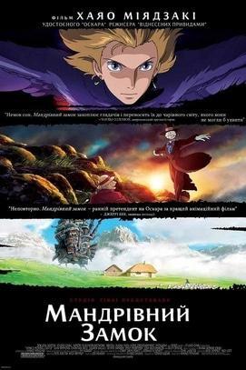 Фильм - Ходячий замок