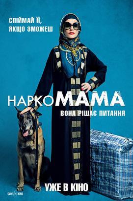 Фильм - НаркоМАМА