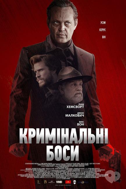 Фильм - Уголовные боссы