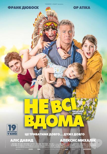 Фильм - Не все дома
