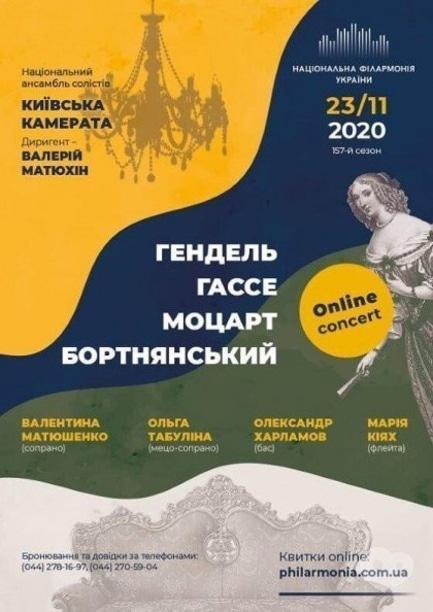 Концерт - Онлайн концерт Музыка Барокко 'Киевская камерата'