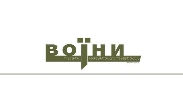Виставка - Виставка 'Воїни. Історія українського війська'
