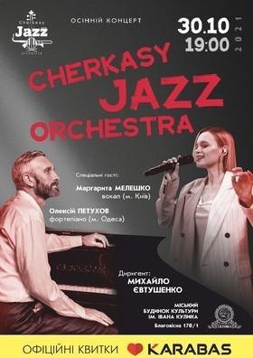 "Концерт - Концерт ""Cherkasy Jazz Orchestra"""