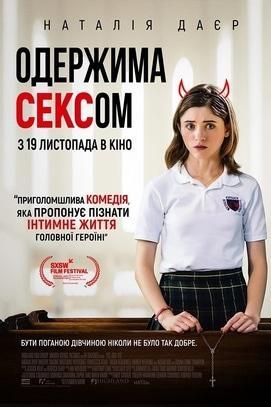 Фильм - Одержимая Сексом