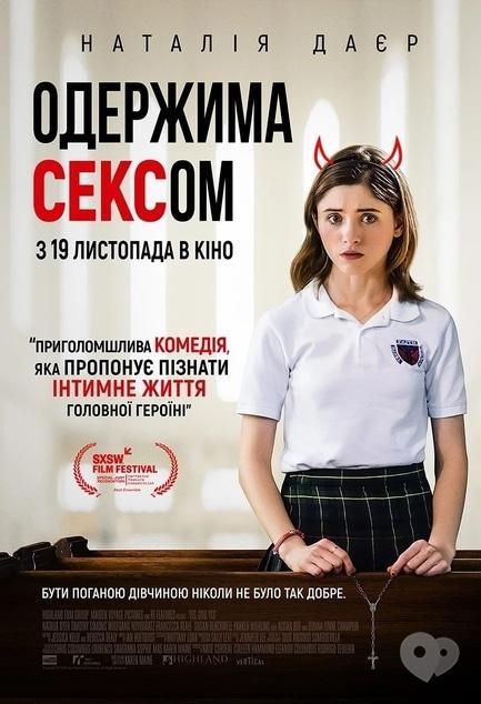 Фільм - Одержима Сексом