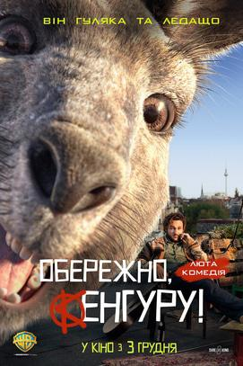 Фільм - Обережно, кенгуру