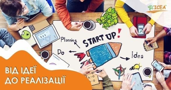 Обучение - Start-up: от идеи до реализации