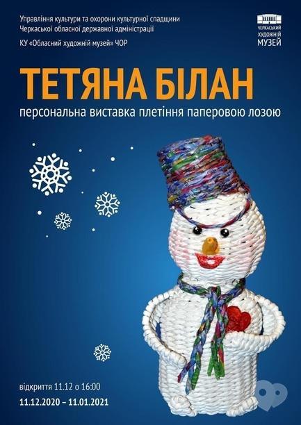 Выставка - Персональная выставка плетения бумажной лозой Татьяны Билан