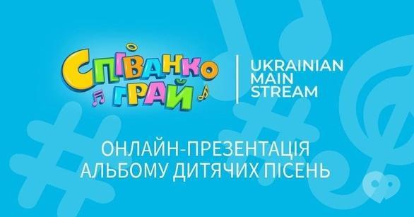 Концерт - Онлайн-презентация альбома детских песен 'Спиванкограй'