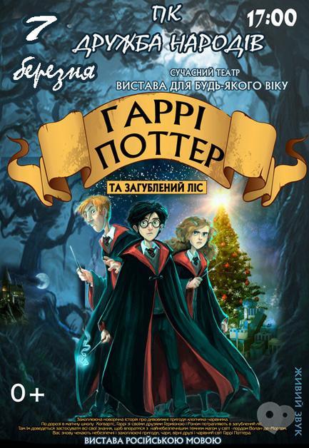 Театр - Гарри Поттер