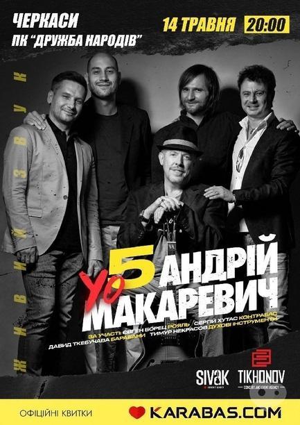 Концерт - Андрей Макаревич YO5
