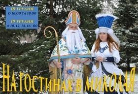 На гостинах в Миколая
