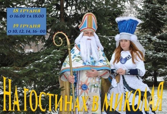 Театр - В гостях у Николая