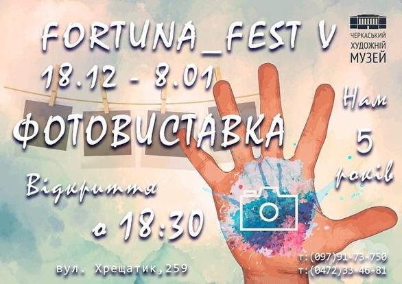 Выставка - Фотовиставка 'FORTUNA_FEST V'