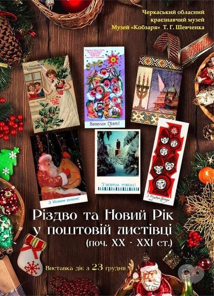 Выставка - Выставка 'Рождество и Новый год в почтовой открытке'