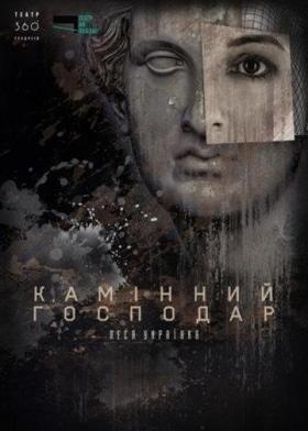 "'Онлайн-спектакль ""Каменный хозяин""' - in.ck.ua"