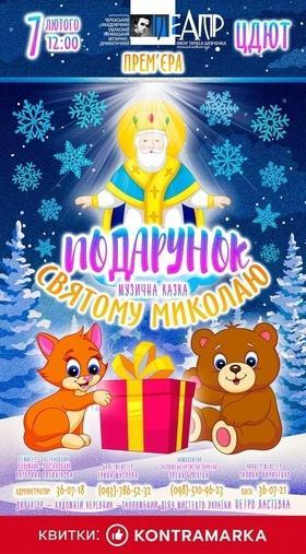 """Афиша 'Музыкальная сказка """"Подарок Святому Николаю""""'"""