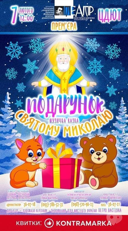 Театр - Музична казка 'Подарунок Святому Миколаю'