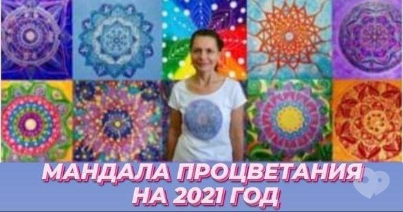 Навчання - МАНДАЛА ПРОЦВІТАННЯ НА 2021!