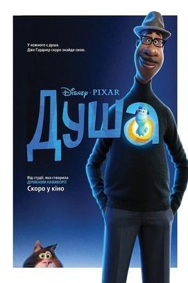 Фильм - Душа