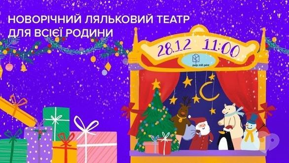 Театр - Бесплатная новогодняя онлайн-представление для всей семьи