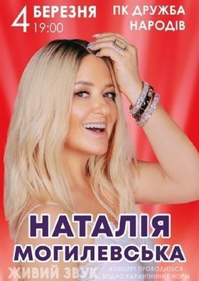 Концерт - Наталья Могилевская