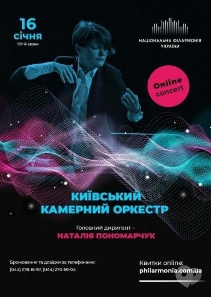Концерт - Онлайн концерт 'Моцартиана'