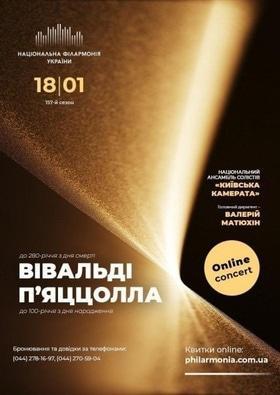 """Концерт - Онлайн концерт """"Вивальди, Пьяццолла"""""""