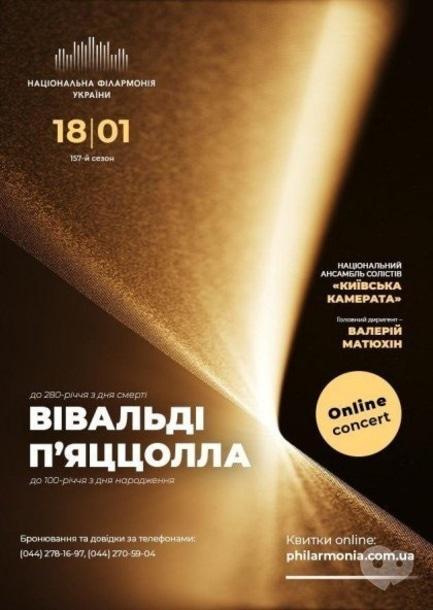 Концерт - Онлайн концерт 'Вивальди, Пьяццолла'