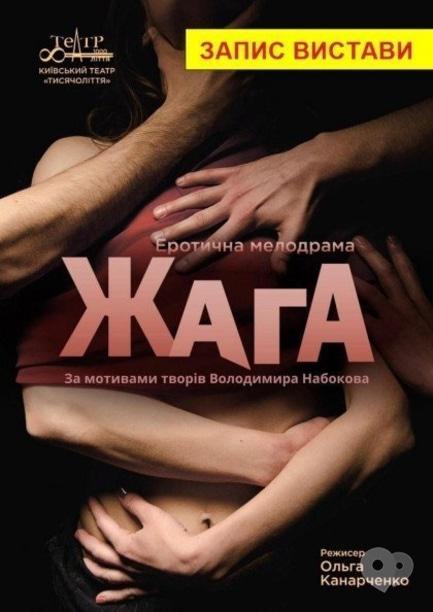 Театр - Онлайн спектакль 'Жажда 18+'