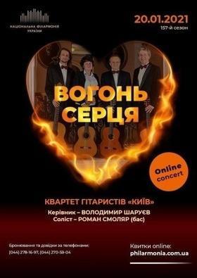 "Концерт - Онлайн концерт ""Квартет гитаристов ""Киев"""""