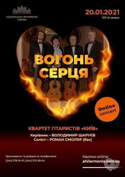 Концерт - Онлайн концерт 'Квартет гитаристов 'Киев''