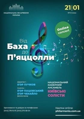 "Концерт - Онлайн концерт ""От Баха до Пьяццоллы"""