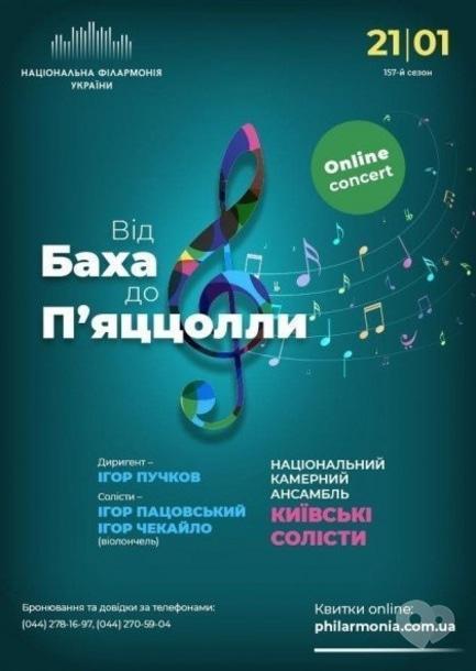 Концерт - Онлайн концерт 'От Баха до Пьяццоллы'