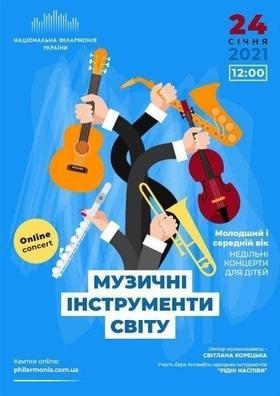 """Концерт - Онлайн концерт """"Музыкальные инструменты мира"""""""