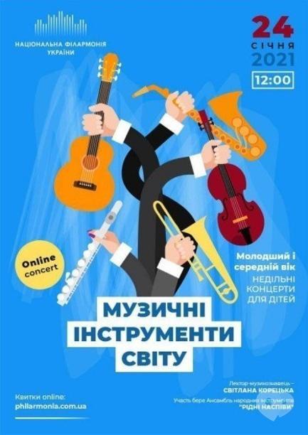 Концерт - Онлайн концерт 'Музыкальные инструменты мира'