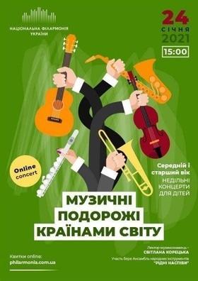 """Концерт - Онлайн концерт """"Музыкальные путешествия по странам мира"""""""