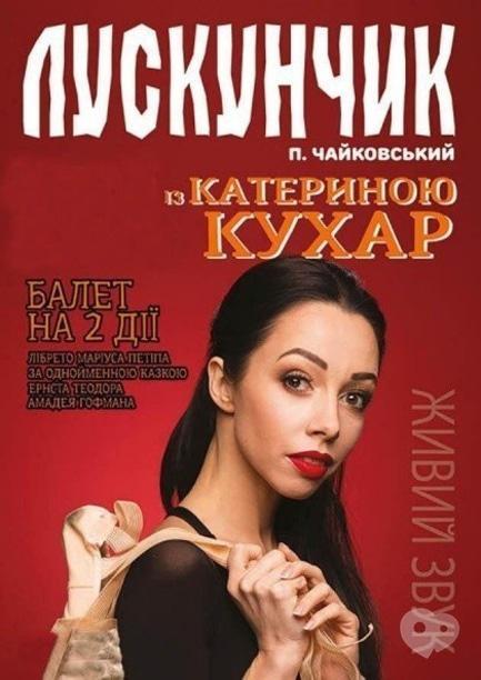 Театр - Щелкунчик с Екатериной Кухар