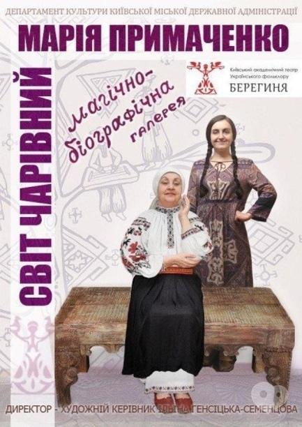 Театр - Онлайн-спектакль 'Мария Примаченко. Мир волшебный'